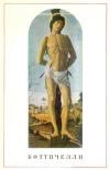 Купить книгу Кустодиева Т. К. - Сандро Боттичелли.