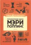 Купить книгу Первушина Е. - Психологические задачи Мэри Поппинс
