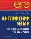 Купить книгу Лариса Романова - ЕГЭ. Английский язык. Грамматика и лексика