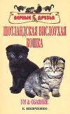 Шевченко Е. - Шотландская вислоухая кошка