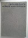 Купить книгу Бирман И.. - Оптимальное программирование.