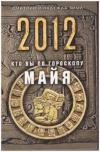 Купить книгу Зима, Д. - 2012. Кто вы по гороскопу майя