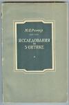 Купить книгу Румер Ю. Б. - Исследования по 5-оптике.