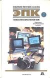 Купить книгу Соколов, В.Н. - Технологии в преступном мире: компьютерные телекоммуникационные технологии