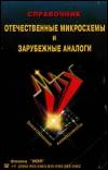 Купить книгу Перельман, Б.Л. - Отечественные микросхемы и зарубежные аналоги. Справочник