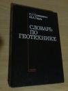 Купить книгу Сомервилл С. Г., Пауль М. А. - Справочник по геотехнике