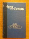Купить книгу Бальзак Оноре де - Собрание сочинений в 10 томах. Том 8