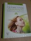 Купить книгу Осьминина Н. - Геометрия дыхания