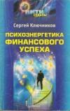 Купить книгу Ключников, Сергей - Психоэнергетика финансового успеха