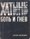 купить книгу Белевич, А. - Хатынь: боль и гнев