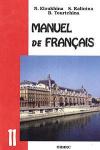 Купить книгу Елухина, Н.В. - Французский язык: Учебник для 11-го класса школ с углубленным изучением французского языка