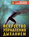 Купить книгу Вадим Уфимцев - Искусство управления дыханием