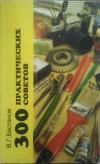 Купить книгу Бастанов, В.Г. - 300 практических советов. Справочное пособие