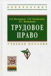 Купить книгу Магницкая, Е.В. - Трудовое право