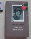 Купить книгу Валентина Малявина - мемуары Услышь меня чистый сердцем