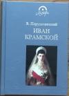 Купить книгу Порудоминский, Б. - Иван Крамской