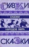 Купить книгу переводы - Сказки народов мира
