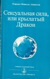 Купить книгу Омраам Микаэль Айванхов - Сексуальная сила, или крылатый Дракон
