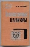 Товерс Т. Д. - Транзисторные телевизоры.