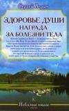 Купить книгу Верин С. - Здоровье души - награда за болезни тела