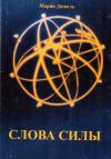 Купить книгу Мария Дюваль - Слова Силы
