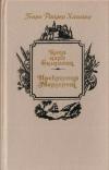 Купить книгу Хаггард, Генри - Копи царя Соломона. Прекрасная Маргарет