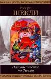 Купить книгу Роберт Шекли - Паломничество на землю