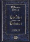 Купить книгу Авраам Елеазар - Древнее Химическое Делание