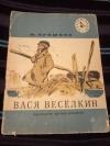 Купить книгу Пришвин М. М. - Вася Веселкин