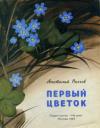 купить книгу Онегов Анатолий - Первый цветок