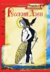 Купить книгу Роман Доля - Русский Дзен