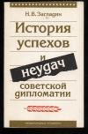 Купить книгу Загладин Н. В. - История успехов и неудач советской дипломатии (Политологический аспект).