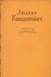 Купить книгу Людвик Кондратович - Избранные произведения