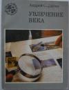 Купить книгу Стрыгин, А. - Увлечение века