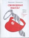 Купить книгу Ложников, Николай - Свободная касса