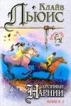 Купить книгу Льюис Клайв - Хроники Нарнии в 2 книгах