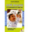 Купить книгу Зайцев, Сергей - Мой малыш от рождения до семи лет