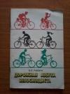 Купить книгу Рубин А. Л. - Дорожная азбука велосипедиста