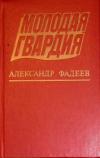Фадеев, А. - Молодая гвардия