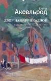 Купить книгу Аксельрод Е. М. - Двор на Баррикадной: Воспоминания. Письма. Стихи
