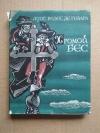 Купить книгу Луис Велес де Гевара - Хромой бес