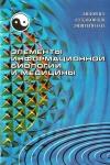 Купить книгу В. Г. Зилов, К. В. Судаков, О. И. Эпштейн - Элементы информационной биологии и медицины