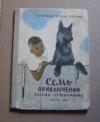 купить книгу Александр и Энна Аленник - Семь приключений Сережи Стульчикова