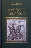 Купить книгу Андреева, Юлия - Фридрих Барбаросса