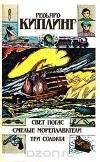 Купить книгу Р. Киплинг - Свет погас. Смелые мореплаватели. Три солдата