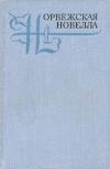 Купить книгу Сборник - Норвежская новелла 19-20 веков