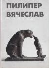 Купить книгу [автор не указан] - Альбом произведений Вячеслава Пилипера