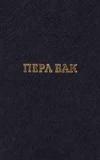 Перл Бак - Избранные произведения. Чужие края