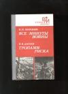 Купить книгу Миронов И. П., Дагаев В. В. - Все минуты войны. Тропами риска