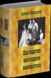купить книгу Николай Волынский - Наследство последнего императора